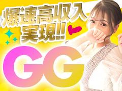 8月20日更新【マットなし】でもOK!移籍でも、もちろん未経験でも主役になれる☆GG