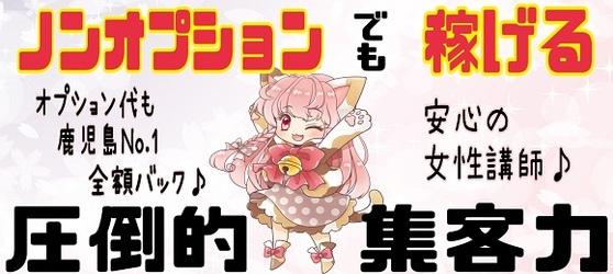 業界No.1★高時給・厚待遇だけじゃない★Aroma Style