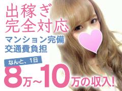徳島で最も働きやすいお店NO.1!!最大保証10万円!!SCREEN スクリィーン
