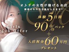 ◆5月末まで限定!10日間の体験入店80%バックにプラス20万円!◆マリアージュ