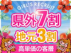 ☆働きやすさ地域堂々NO1☆県外出身の女の子も大活躍中!!沖デリ 那覇店