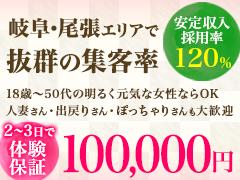 ★体験保証、確実に5万円お支払い致します♪20代〜50代位までの健康な女性を大募集!!年齢や体型を全く気にせずいっぱい稼げます!!アイネ 一宮発