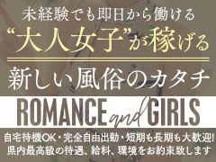 Romance Groupプロデュース☆岩手県最高級デリ☆県内最高級の待遇、給料、環境です! 頂点を目指す貴女へROYAL QUEEN