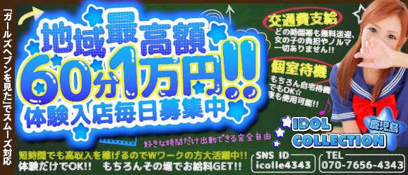 60分のお給料最低9000円〜!!エリアNO1!!稼げるお店は当店です!!アイドルコレクション鹿児島店(リアングループ)