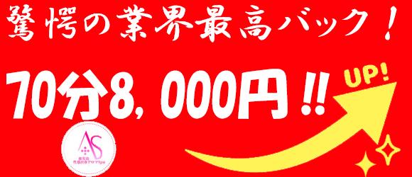 【J-MAX】グループ全店求人イベント開催!VIP待遇で大歓迎させて頂きます♪鹿児島性感回春アロマSpa