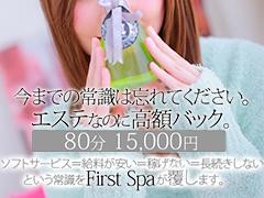 80分15,000円!!今までのエステ店の常識は忘れてください。トップクラスのお給料と高待遇をお約束致します。First Spa