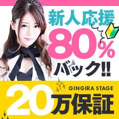 GINGIRA STAGE(ギンギラステージ)
