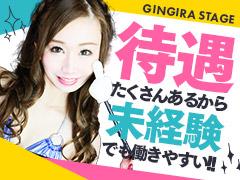 日給保証最高20万円!稼ぎたいなら迷わず当店へ!GINGIRA STAGE(ギンギラステージ)