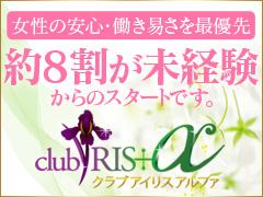 クラブアイリスアルファ大阪