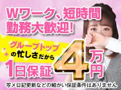 ◆「出稼ぎ」キャンペーン! 当店なら出稼ぎの女の子みんなに! 日給保証最大 50,000円支給!!!ドMカンパニー十三西口店