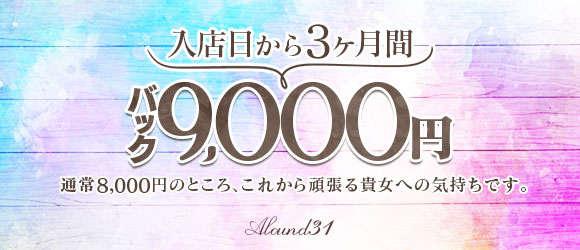 Alound31-アラウンドサーティーワン-