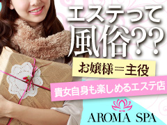 性感回春アロマSPA熊本店『こんなに稼げる!』エステで高額収入が実現できます。熊本性感回春アロマSpa