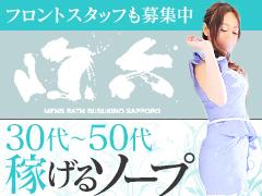 ◆30代、40代の女性が主役!落ち着いた大人の女性大募集◆六條