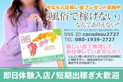 ワンランク上の【待遇】で貴女をお待ちしております!貴女が探してるお店がココにあります!!覗いてみてください。【人妻デリヘル】広島で評判のお店はココです!