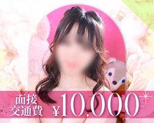 女子給料大幅アップ60分12500〜16000円横浜ダンディー