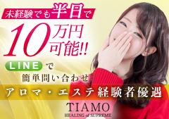 香川で最も稼げる高級店!癒しのアロマを取り入れた四国初のニュースタイル最高級ソープTI AMO ティアモ
