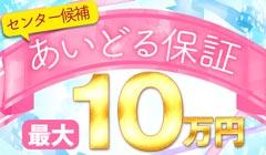 近日、グループ新店舗OPEN!大注目の人気店「めちゃすく」が女の子大募集受付中!!!めちゃ すくーるアイドル