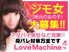 中四国で圧倒的な集客力を誇るラブマシーングループが熊本に進出!貴女もラブマシーンで働いてみませんか?ラブマシーン熊本