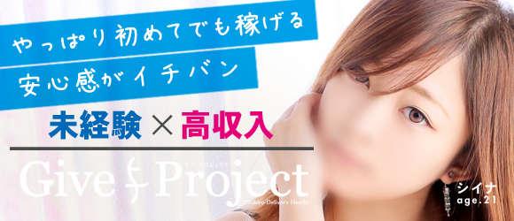 帯広ギブプロジェクト