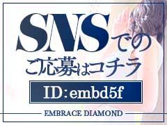 20代の女性が中洲で一番稼げるお店♪エンブレイス