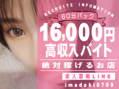 女の子全員必ず☆1日3万〜7万円保証!今ドキ ナース