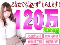 5日で70万保証+1ヶ月限定で1日プラス5万円追加保証!始めました! +性病見舞金導入+ペット可の寮増やしました!!おねだり本店