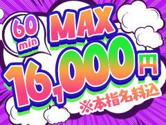 安心・安全の高収入の東京乙女組グループ「秒即DE舐めてミント」リニューアルオープン!秒即DE舐めてミント