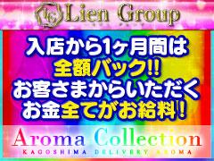 60分のお給料最低9000円〜!!エリアNO1!!稼げるお店は当店です!!アロマコレクション(リアングループ)