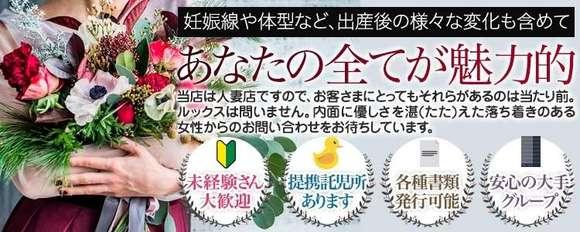 五十路マダム金沢店(カサブランカグループ)
