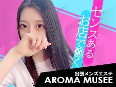 ☆1回の出勤で5万円☆業界最大手グループで安心・気楽に稼げます!Aroma Musee
