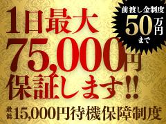 (^^♪お客様に付かなくても、絶対保証・最低15000円〜75000円(^^♪11月まで入店の場合左記載より最低保証1万円アップですよ(^^♪デリバリーヘルス SS-collection
