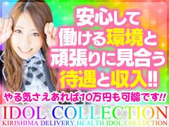 60分のお給料最低9000円〜!!エリアNO1!!稼げるお店は当店です!!アイドルコレクション霧島店(リアングループ)