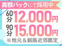 道東地区の風俗で一番稼げます!!!!ニュー東京ソープランド