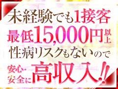 関西エステの最高峰!1本最低15,000円以上の100%稼げるエステ店です!Sanctuary〜聖域〜