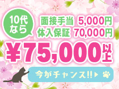 4月限定入店特典あります!詳細はページの中で!!仙台サンキュー¥3900