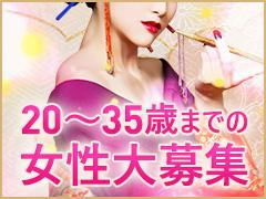 25〜40歳のお姉さん限定募集!日給保証最大9万円♪ドMな花魁道中 和歌山店