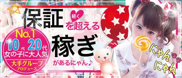 鹿児島最大デリヘルグループプロデュース。「カワイさを追求した」コスプレ店!!子猫ハウスとはにーぽっとフルーツシャワー