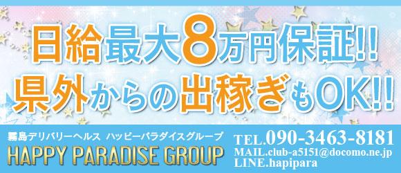 鹿児島で稼ぐならここ!!鹿児島人気グループ★happy paradise group★happy paradise group