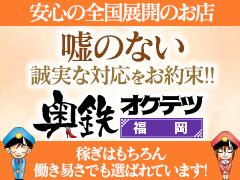 □ お店の雰囲気を感じて下さい☆料金全額バックで応援します □奥様鉄道69 福岡