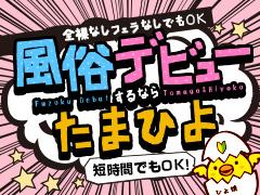初めて風俗でお仕事する方のためのお店。たまごとひよ娘(札幌ハレ系)