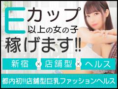 巨乳×店舗型ヘルス×新宿!Eカップ以上の女性ならお顔、系統問いません!ココメロのコンセプトは歌舞伎町の巨乳専門ファッションヘルスです!胸がEカップ以上ある方は、専門店で働いた方が効率よく稼げます!お客様は胸を重視されるので他店様に比べバスト以外はさほど気にされませんのでご安心ください!東京初の完全店舗型で巨乳コンセプト店【ココメロ】をぜひご検討ください!毎日100名以上のお客様が来店されますので朝6時〜24時までオールタイムで稼げます!ヘブンネット新宿総合ランキングNo2獲得の人気店ですのでばっちり稼げます!胸に自信がない方、新宿エリアNGの方は目黒アリスマリオンご検討ください!COCOMERO