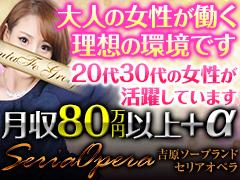 人妻系ソープ人気店が、30歳以上の女性を大募集です!セリアオペラ