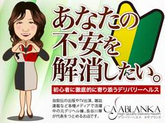 初めまして店長の長谷川華です☆一緒に働きませんか♪casablanka カサブランカ (カサブランカグループ)