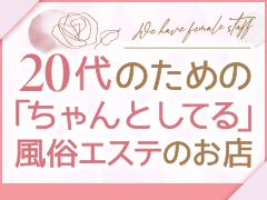 関西最大級の稼げる「性感エステ♡」大阪エステ性感研究所 梅田支店
