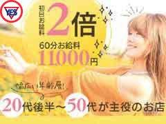 お陰様で福岡YESグループ№1店舗!20代半ば以上で大人な女性の魅力を存分に発揮できるお店です。イエスグループ福岡 華女