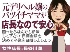 全国60店舗のカサブランカグループの代表人妻店ミセスカサブランカ広島店(カサブランカグループ)
