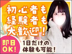 ソフトヘルスで1日4〜15万円稼げるお店!!池袋Lip(リップ)