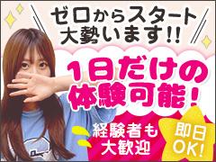 1日の稼ぎは4〜15万円(6〜8時間待機)※1日3時間からOK☆渋谷Lip