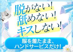 名古屋で唯一「本当に脱がないエステ店」服を脱がずに手だけでOKヽ(〃´∀`〃)ノ脱がない!舐めない!キスしない!女の子の受身一切なし!他店と違ってヘルスサービスが一切ないです!アンアンクラブ