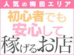 ご応募頂いた方全員に6カ月→完全日給保証!!リッチドールパートII  梅田店